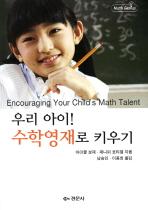 우리 아이 수학영재로 키우기