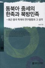 동북아 중세의 한족과 북방민족