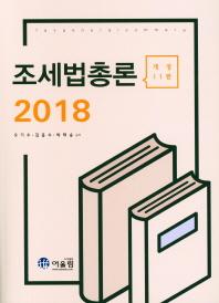 조세법총론(2018)