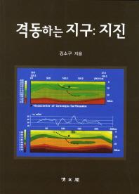 격동하는 지구: 지진
