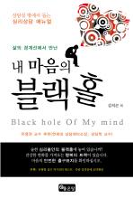 삶의 경계선에서 만난 내 마음의 블랙홀