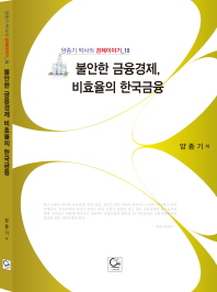 불안한 금융경제, 비효율의 한국금융