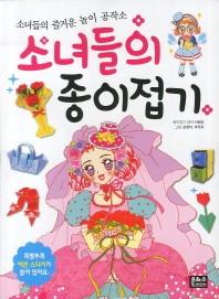 소녀들의 종이접기