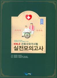 KNLE 간호사국가시험 실전모의고사 세트