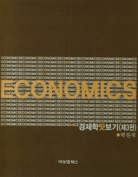 경제학 맛보기