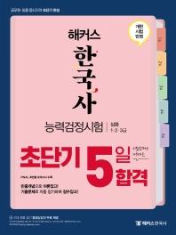한국사능력검정시험 초단기 5일 합격 심화(1 2 3급)(2021)