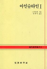 아인슈타인 1(현대과학신서 2)