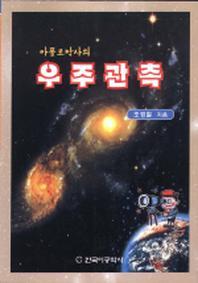 아폴로박사의 우주관측