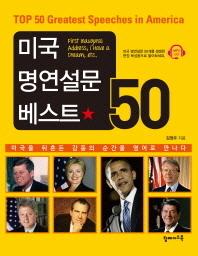 미국 명연설문 베스트 50