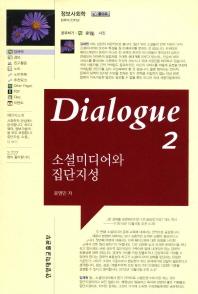 Dialogue 소셜미디어와 집단지성. 2