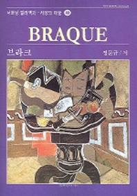 브라크 (서양의 미술 40)