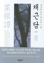 세상을 읽는 천 년의 기록 채근담(상)