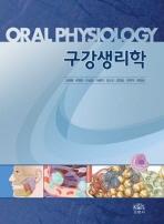 구강생리학
