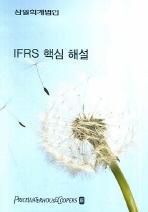 IFRS 핵심 해설