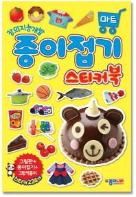 종이접기 스티커북: 마트