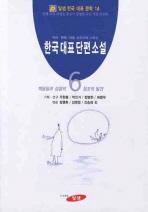 한국대표단편소설 6