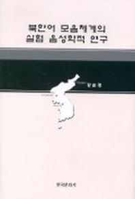 북한어 모음체계의 실험 음성학적 연구
