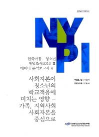 한국아동 청소년 패널조사2010 3 데이터 분석보고서. 4