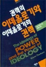 권력의 이데올로기와 이데올로기의 권력(백의신서 30)