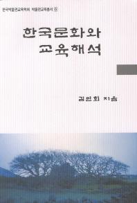 한국문화와 교육해석