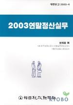 연말정산실무 2003