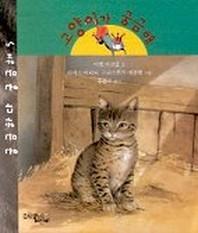 고양이가 궁금해(궁금하다 궁금해 5)
