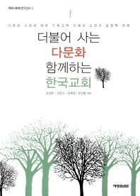 더불어 사는 다문화 함께하는 한국교회