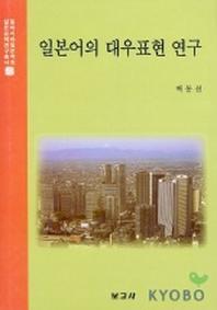 일본어의 대우표현 연구(일본문화연구총서 22)