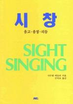 시창: 음고 음정 리듬