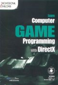 LEARN COMPUTER GAME PROGRAMMING WITH DIRECTX(CD-ROM 1장 포함)