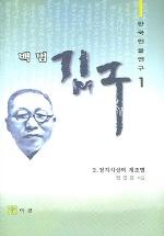 백범 김구 2 (정치사상의 재조명)