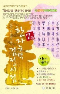 한국어문회 시행 한자능력검정시험 7급(8절)