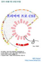 동영상 강의로 배우는 프리미어 프로 CS3 (CD)