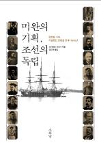 미완의 기획 조선의 독립