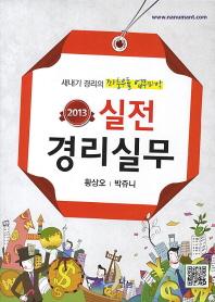 실전 경리실무(2013)