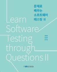 문제로 배우는 소프트웨어 테스팅. 2