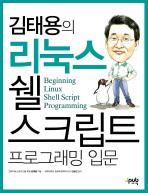 김태용의 리눅스 쉘 스크립트 프로그래밍 입문