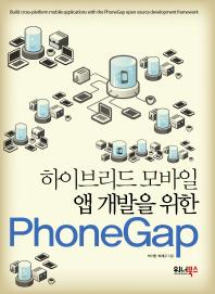 하이브리드 모바일 앱 개발을 위한 PhoneGap