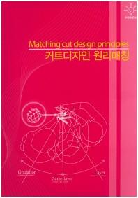 커트디자인 원리매칭(Matching cut design principles)