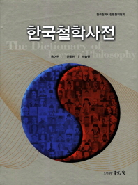 한국철학사전: 용어편 인물편 저술편
