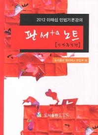민법기본강의 판서 노트: 민법총칙편(2012)
