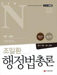 조일환 행정법총론(2019)