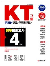 KT그룹 온라인 종합인적성검사(인문계·이공계) 봉투모의고사 4회분(2020 하반기)