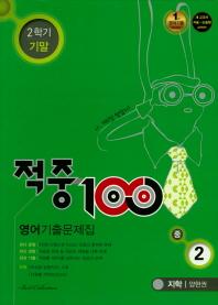 적중100 plus 중학 영어 중2(2학기 기말) 기출문제집(지학 양현권)(2018)