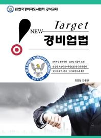 New Target 경비업법(2021)