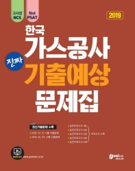 고시넷 NCS 한국가스공사 진짜 기출예상문제집(2019)
