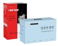 아시아 한국 대표 소설 110 소세트. 14: 일상의 발견