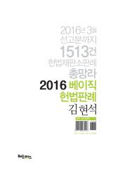 베이직 헌법판례(2016)