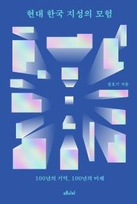 현대 한국 지성의 모험