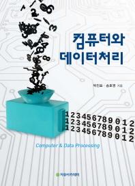 컴퓨터와 데이터처리